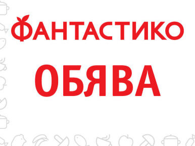 ОБЯВА