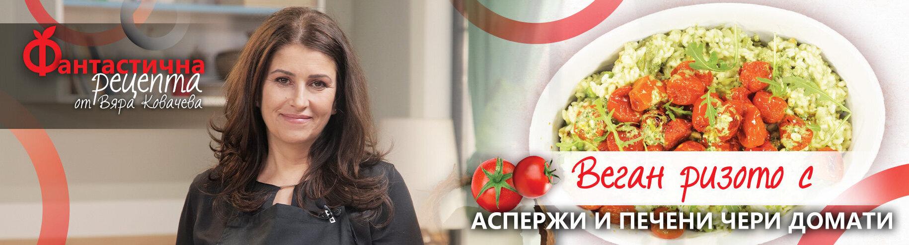 Веган ризото с аспержи и печени чери домати