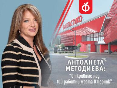 Антоанета Методиева: Откриваме над 100 работни места в Перник