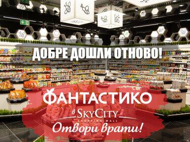 ФАНТАСТИКО в SkyCity Mall отвори врати с изцяло нов облик