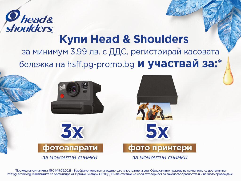 Купи Head&Shoulders и може да спечелиш