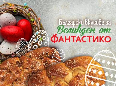 100% българско агнешко месо, 100% българска свежа салата,  яйца и козунаци от родни производители във ФАНТАСТИКО
