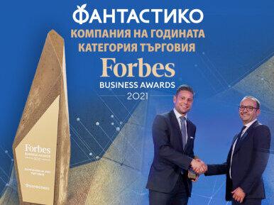 """ФАНТАСТИКО е Компания на годината в категория """"Търговия"""" на Forbes Business Awards 2021"""