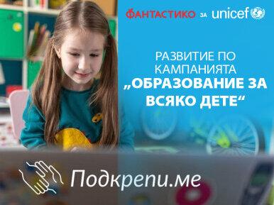 """Развитие по кампанията """"Образование за всяко дете"""""""
