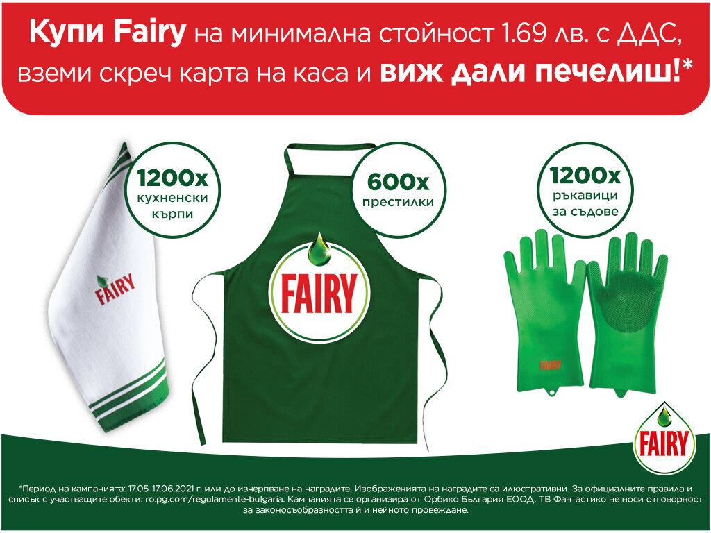 Купи Fairy, вземи скреч карта и виж дали печелиш