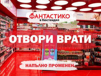 ФАНТАСТИКО в Кюстендил отвори врати след мащабна реконструкция за близо 5 млн. лв.