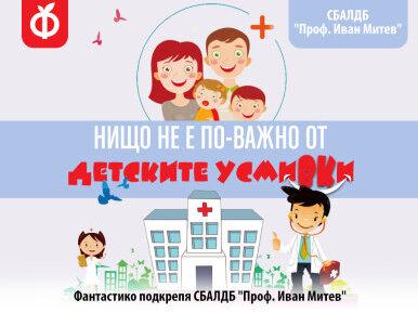 ФАНТАСТИКО ГРУП дари средства за медицинска апаратура за деца