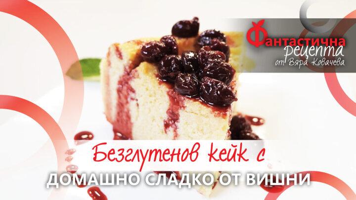 Безглутенов кейк с домашно сладко от вишни
