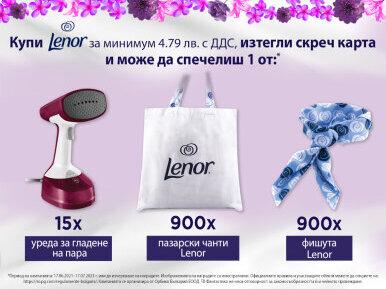 Купи Lenor и може да спечелиш