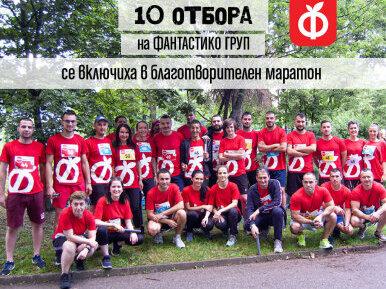 10 Отбора на ФАНТАСТИКО ГРУП в благотворителен маратон