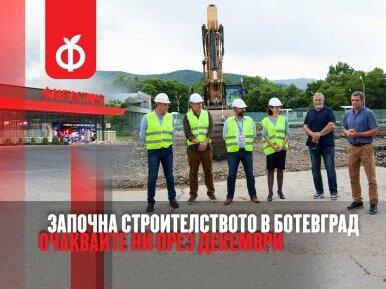 Инвестиция за 9 млн. лв. и над 100 работни места от ФАНТАСТИКО в Ботевград