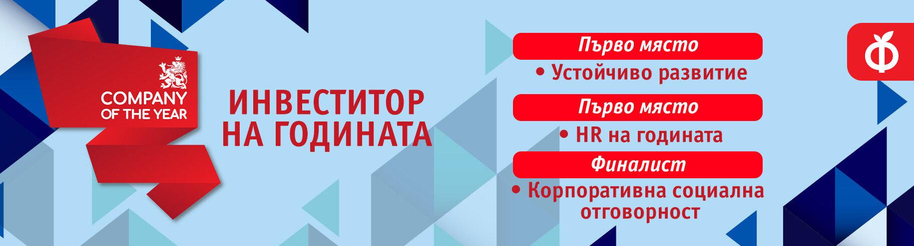 """Четири отличия за ФАНТАСТИКО в конкурса """"КОМПАНИЯ НА ГОДИНАТА"""""""