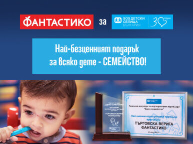 Признание от SOS Детски селища България