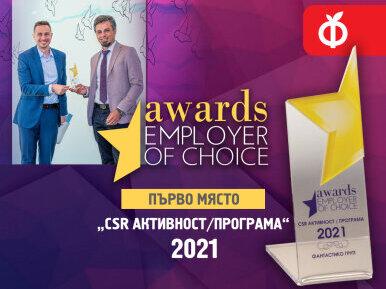 ФАНТАСТИКО ГРУП с приз от Employer Of Choice Awards