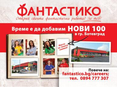 Започна създаването на екип за ФАНТАСТИКО в Ботевград