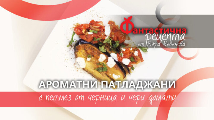 Ароматни патладжани с петмез от черница и чери домати