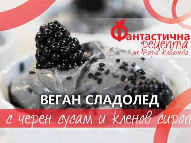 Веган сладолед с черен сусам и кленов сироп