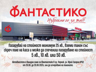 Правила за игра по случай откриването на супермаркет Фантастико в гр. Перник