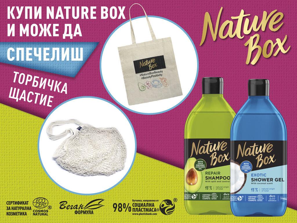 Купи Nature Box и може да спечелиш