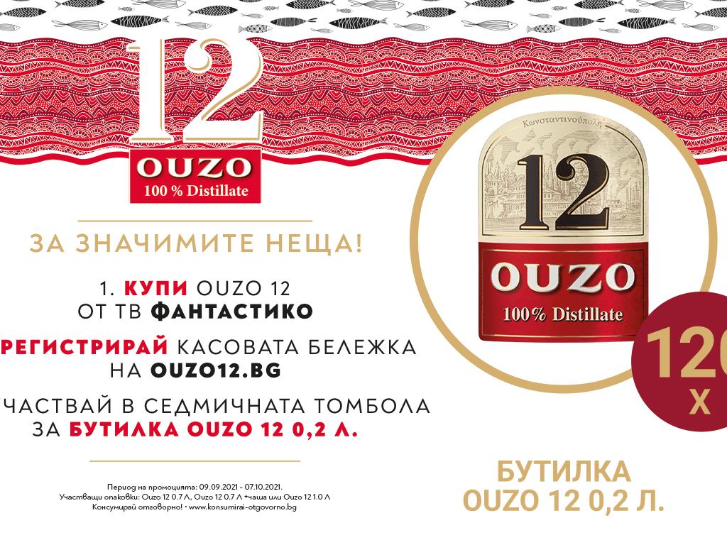 Купи Ouzo 12 и може да спечелиш