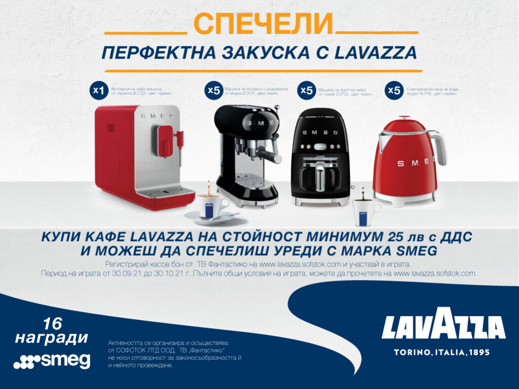 Купи Lavazza и може да спечелиш