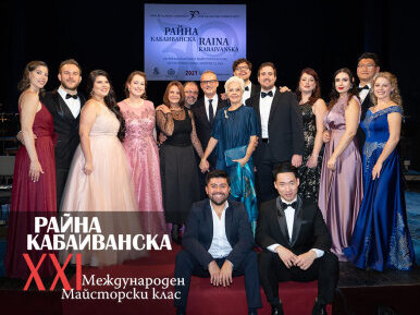 Блестящ Галаконцерт на учениците от XXI Майсторски клас на Райна Кабаиванска
