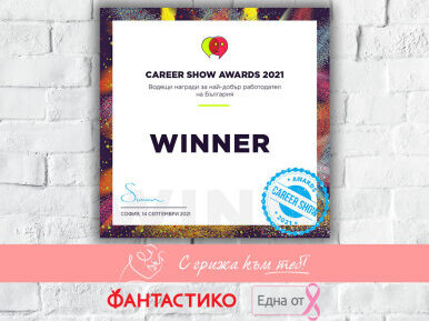 ФАНТАСТИКО - победител в конкурса Career Show Awards 2021