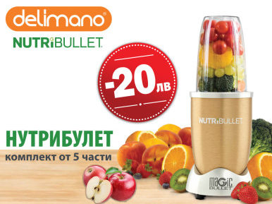 Nutribullet of 5 pieces with 20 Levs discount