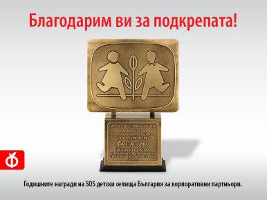 Награди на SOS Детски селища България за 2018