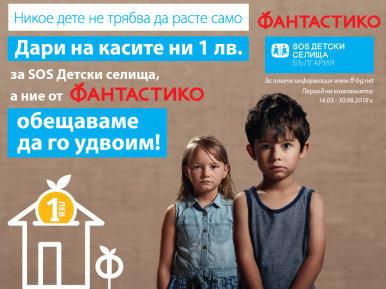 "Фантастико и SOS - ""Никое дете не трябва да расте само"""