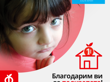 Коледната кампания за SOS Детски селища приключи изключително успешно