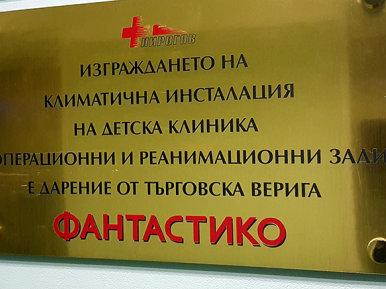 """Дарение  за  """"Детска анестезиология"""" в Пирогов"""