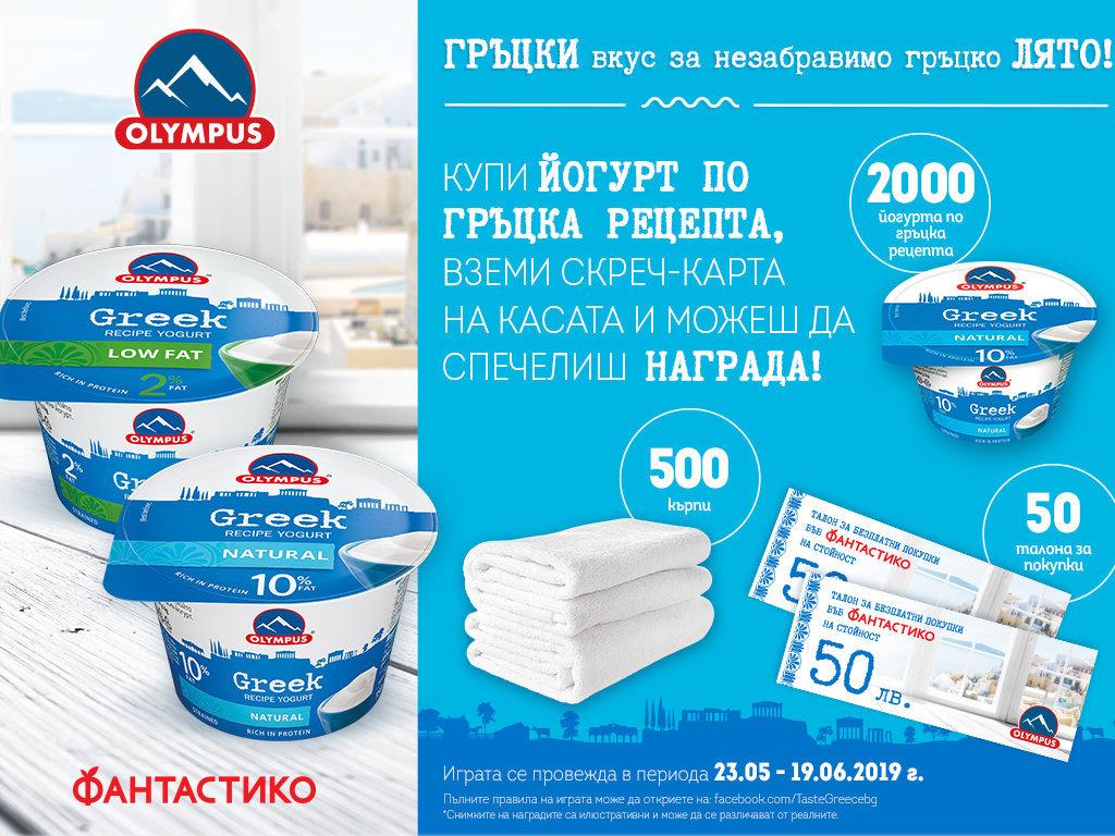 Игра гръцки йогурт Олимпус