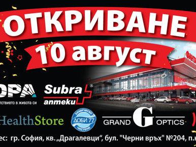 """Супермаркет """"Фантастико"""" на """"Черни връх"""" 204 се разраства в търговски център"""
