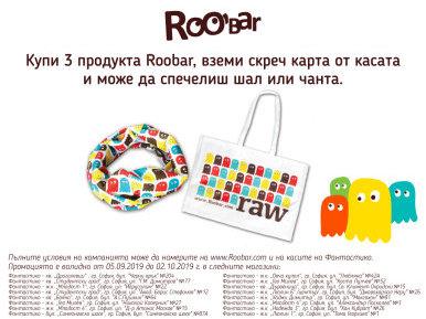 Купи 3 продукта на Roo bar и вземи своята скреч карта само във Фантастико
