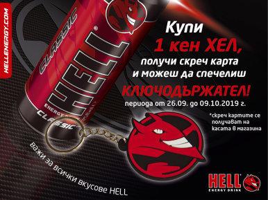 Играй с Hell!