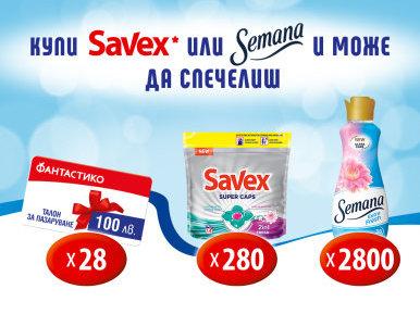 Купи Savex или Semanа и може да спечелиш