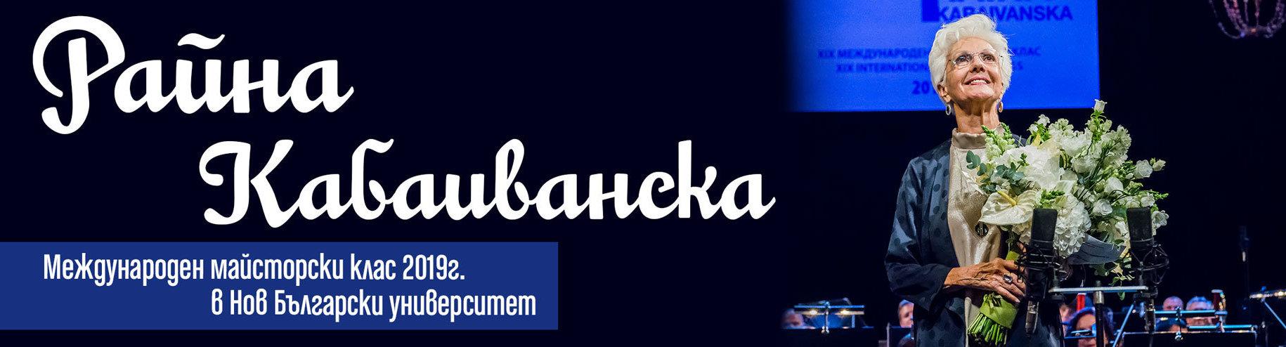 Майсторски класове на Райна Кабаиванска в Нов български университет