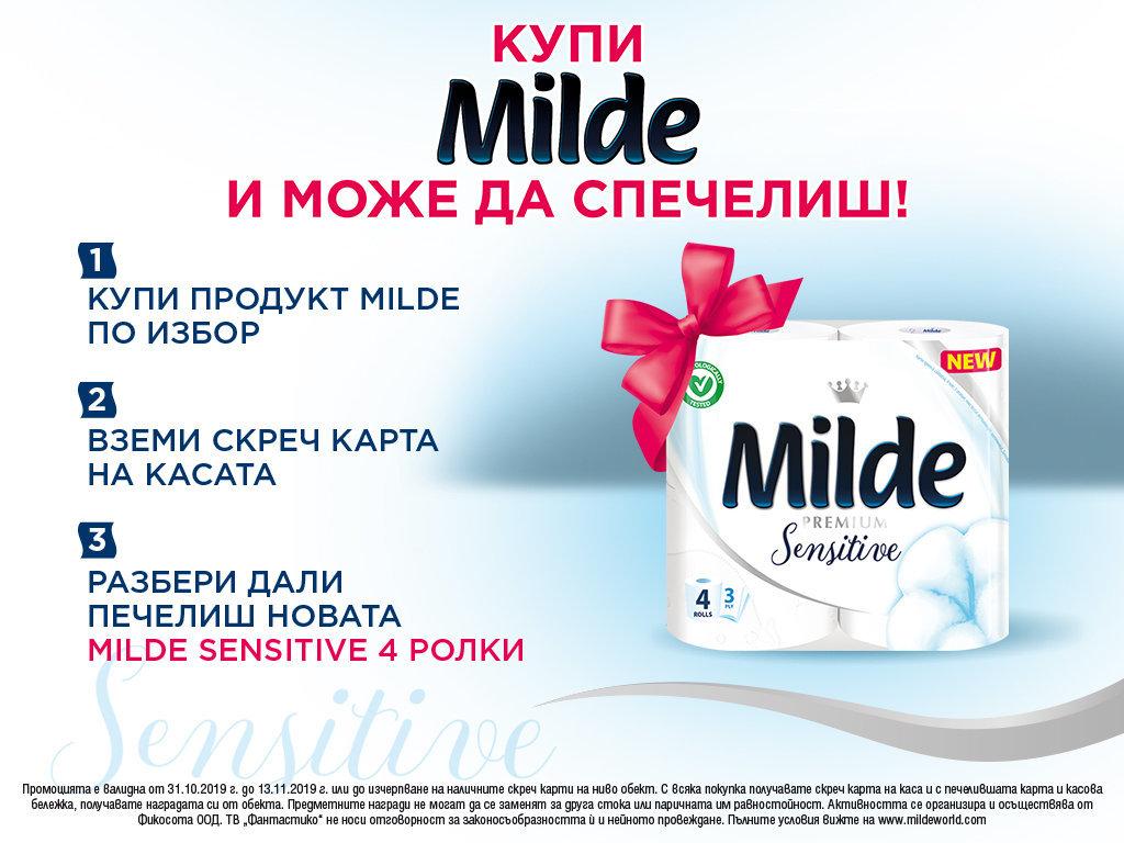 Спечели с тоалетна хартия Milde