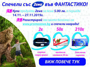 Купи Zewa и може да спечелиш