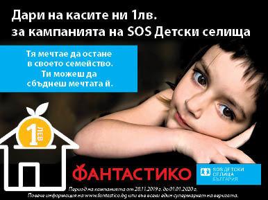 Дарителска кампания  със SOS детски селища