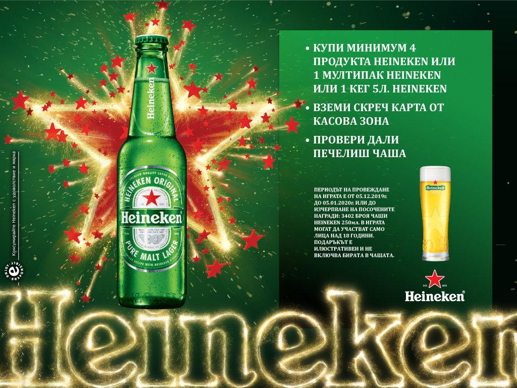 Играй с Heineken