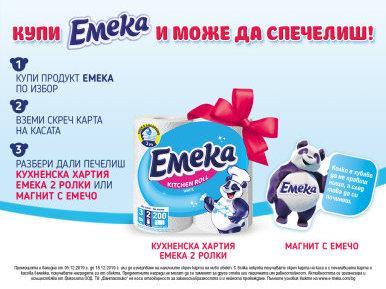 Спечели с Емека