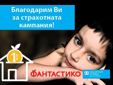 Kлиентите нa търговска верига Фантастико дариха  173525 лева на SOS Детски селища България