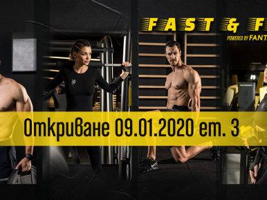 Откриване фитнес център Fast and Fit