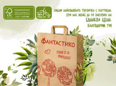 Кампания за намаляване потреблението на найлоновата торбичка