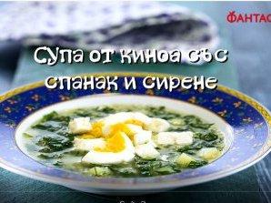 Супа от киноа със спанак и сирене