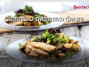 Салата с пилешко филе