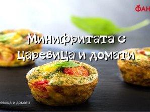 Минифритата с царевица и домати
