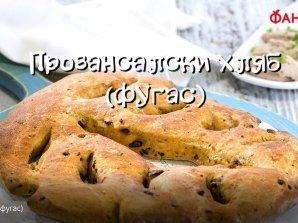 Провансалски хляб (фугас)